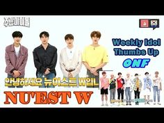 [Sub Español] Weekly Idol Ep. 361 NU'EST W, ONF HD - YouTube Weekly Idol, Nu Est, Kpop, Videos, Youtube, Music, Musica, Musik, Muziek