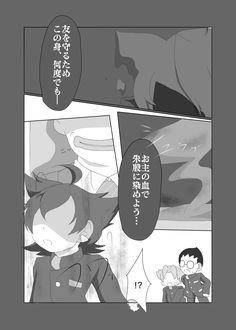 小説 妖怪 学園 y