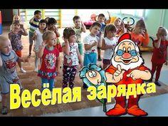 Зарядка для малышей. Танец-игра для детей. Как гном грибы собирал - YouTube English Games, Sumo, Family Guy, Wrestling, Sports, Fictional Characters, Youtube, Songs, Lucha Libre