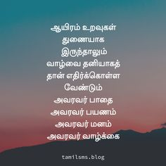 Tamil Motivational Quotes, Inspirational Quotes About Success, Life Quotes Pictures, Love Quotes With Images, Situation Quotes, Reality Quotes, Good Thoughts Quotes, Good Life Quotes, Life Coach Quotes