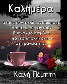 Good Night, Good Morning, Greek Quotes, Facebook, Happy, Nighty Night, Buen Dia, Bonjour, Bom Dia