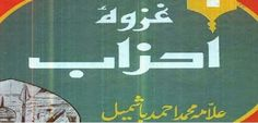 Ghazwa e Ehzab is an Urdu Historical book by Muhammad Ismail Bashmil, this book will tell you the history, circumstances, situation, conspiracy of Jews of Madinah and braveness of Muslims who competed enemies and only trusted in Allah, so Allah rewarded them with his help. Storm defeated the tents and camps of idolatrous of Makkah as well as Jews were timid nation so they could not do but only conspiracy and at