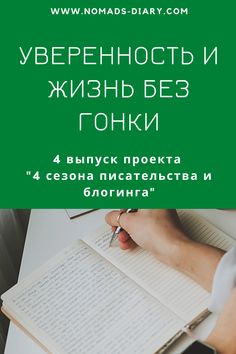 """Уверенность и жизнь без гонки. 4 выпуск проекта """"4 сезона писательства и блогинга."""