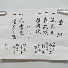 @amanoya  ひぐらし寄席20回記念 隅田川馬石の会 一門大集合!! (2012.10.31) #rakugo #今日の演目 @ 日暮里サニーホール