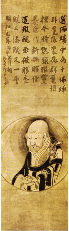 """""""Hakuin Ekaku, Self-portrait, ink on silk, 1764. Hakuin was one of the most important figures in Japanese Zen Buddhism. He revitalized and redefined Rinzai, one the three main schools of Japanese Zen Buddhism. He established meditation on a koan as a practice at the heart of Zen teaching. He also invented new koans, including the best-known of them all: """"What is the sound of one hand clapping?"""""""""""