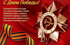 Поздравления с Днем Победы короткие