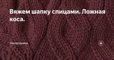 Ложная коса- красивый и простой узор спицами Points, Crochet Hats, Knitting, Templates, Tights, Tejidos, Knits, Knitting Hats, Tricot