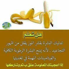 فوائد قشر الموز °•