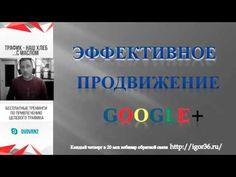 Эффективное продвижение в Google+