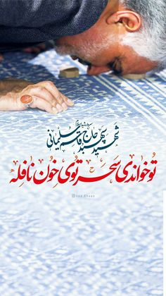 Real Hero, My Hero, Supreme Leader Of Iran, Liverpool Fc Wallpaper, Qasem Soleimani, Islamic Paintings, Persian Quotes, Shia Islam, Imam Hussain