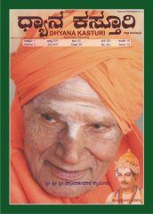 Jul 2011 http://pssmovement.org/eng/index.php/publications/magazines/14-publications/magazines/130-dhyana-kasturi