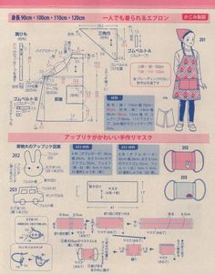 Japanese book and magazine handicrafts, Lady Boutique № 11 dress.
