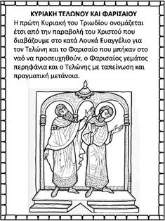 Orthodox Easter, Sunday School Crafts, New Testament, Joy, Parents, Kids, Children, Fathers, Boys