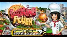 لعبة حمى الطهي Cooking Fever لعبة طبخ للكمبيوتر - اندرويد - ايفون