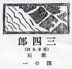 『三四郎』(29)