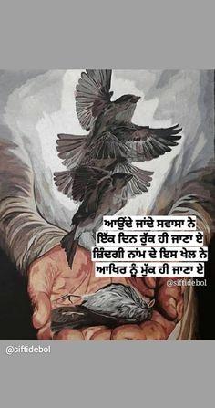 Sikh Quotes, Gurbani Quotes, True Quotes, True Feelings Quotes, Reality Quotes, Feeling Used Quotes, Guru Granth Sahib Quotes, Miss You Funny, Doodle Quotes