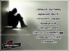 sad quotes malayalam