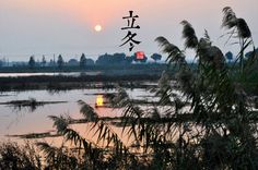 "19th solar term ""Winter Begins"" 立冬。Beautiful views of the 24 solar terms (19) - People's Daily Online"