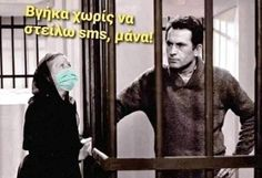 Funny Greek Quotes, Funny Quotes, Star Wars Poster, Just Kidding, Yolo, Make Me Happy, Just In Case, Picture Video, Laughter