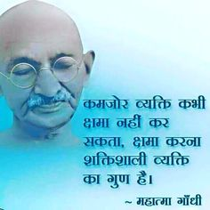 कषम करन शकतशल वयकत क गण ह #gandhijayanti #hindi #hindithoughts #hindiquotes #Motivational #Inspiration #Suvichar #ThoughtOfTheDay #MotivationalQuotes
