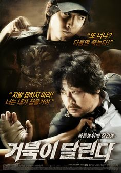 Running Turtle, Korean detective comedy movie