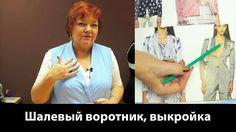 Выкройка шалевого воротника или воротник шалька, различные формы.