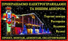 Праздничная иллюминация и освещение - SCORPIO - Магазин подарков, декора, иллюминации www.scorpio.ua