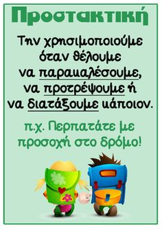 Eglisis School Organisation, Learn Greek, Greek Language, Teaching Methods, School Decorations, School Lessons, Home Schooling, Elementary Education, Educational Activities