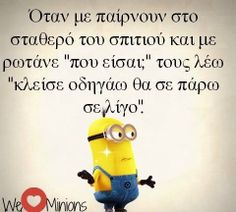 Find images and videos about funny, quotes and greek quotes on We Heart It - the app to get lost in what you love. Funny Greek Quotes, Greek Memes, Minion Jokes, Minions Quotes, Funny Times, Clever Quotes, Stupid Funny Memes, Funny Stuff, Just For Laughs