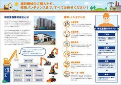 埼北重機株式会社-02