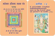 "#‎Hindi‬ Mantra as ""Modonmat Hastimad Nashak Yantra"".. More Mantras visit @ http://www.drmanjujain.com"