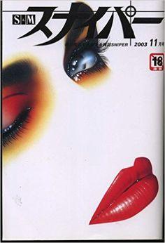 S & M スナイパー 2003年11月号 : 渡邊安治 : 本 : Amazon
