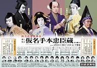 四月花形歌舞伎 仮名手本忠臣蔵