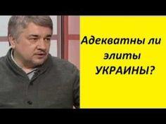 Ростислав Ищенко. Элита Украины? Неадекватные люди