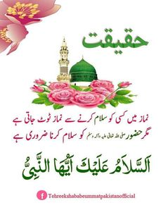 Beautiful Names Of Allah, Beautiful Prayers, Islam Hadith, Islam Quran, Eid Milad Un Nabi, Prophet Muhammad Quotes, Islamic Qoutes, Health Advice, Learning Spanish