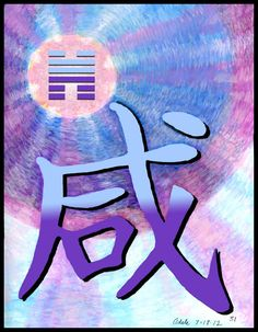 Painting inspired by the Chinese character for Influence/Courtship