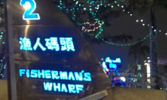 Entrance to Fisherman's Wharf http://liliansg.hubpages.com/hub/Visiting-Taiwan-The-Port-City-of-Kaohsiung