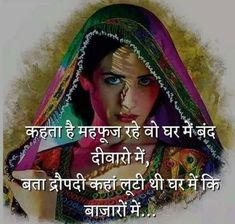 Dont be afraid to stand for what you believe in even if that means standing alone. Hindi Quotes Images, Inspirational Quotes In Hindi, Motivational Picture Quotes, Life Quotes Pictures, Love Quotes In Hindi, Krishna Quotes In Hindi, Pride Quotes, Hindi Shayari Love, Snap Quotes