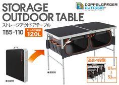 ドッペルギャンガーアウトドア ストレージアウトドアテーブル TB5-110
