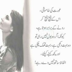 Urdu Quotes, Poetry Quotes, Islamic Quotes, Quotations, Me Quotes, Qoutes, Urdu Thoughts, Deep Thoughts, Best Positive Quotes