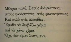 K. Δημουλα Greek Quotes, Wise Quotes, Love Actually, Poems, Believe, Thoughts, Writing, Sayings, Life