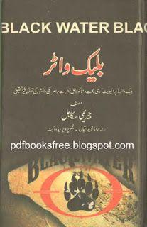 Black Water Novel By by Rana Naveed Iqbal - Free Pdf Books English Novels, English Book, Cricket Books, Adventure Novels, Urdu Novels, Black Water, Free Pdf Books, Books To Read Online, Poetry Books
