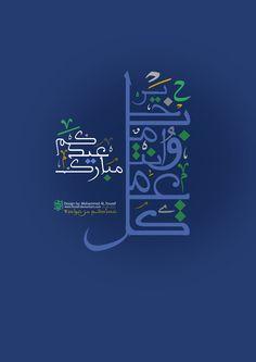 Eid Wallpaper, Eid Mubarak Wallpaper, Crazy Wallpaper, Black Wallpaper Iphone, Eid Mubarak Stickers, Eid Mubarak Banner, Eid Stickers, Eid Images, Eid Photos