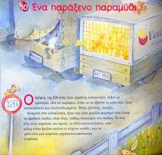 Οι Μικροί Επιστήμονες στο Νηπιαγωγείο...: Πασχαλινές διακοπές και μια ιστορία για την κάθε μέρα που περνά Diy Easter Cards, Greek Easter, Books To Read, Reading Books, Toy Chest, Kindergarten, Education, School, Blog