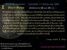 ราศีเมถุน ประจำวันที่ 1-7 กันยายน 2556