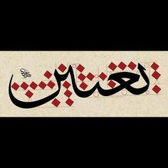 #meşk #hat #hattat #hatsanatı #calligraphy #calligrapher #art #tasarım #ottoman #arabic #islamiccalligraphy #istanbul