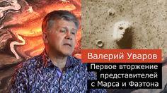 Первое вторжение представителей с Марса и Фаэтона. Валерий Уваров