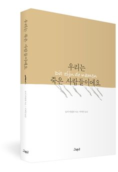 2018. 11. 그러나. 우리는 죽은 사람들이에요. design by shin, byoungkeun. Book Cover Design, Book Design, Book Texture, Korean Language Learning, Book Posters, Editorial Design, Portfolio Design, Layout, Graphic Design