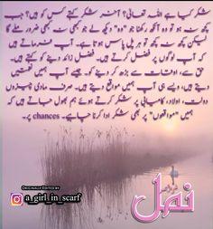 #namal #namal_novel #namalians #nimraahmed #nemrahahmed #nemrah_ahmed #nimrahahmed #urduwriter #urdupoetry #urduadab #urduposts #urduzone… Quran Quotes, Islamic Quotes, Islamic Dua, Urdu Thoughts, Deep Thoughts, Namal Novel, Girly Drawings, Drama Quotes, Quotes From Novels
