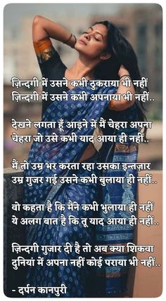 Hindi Quotes, Poems, Brother, Singing, Sisters, Sad, Wisdom, English, Poetry